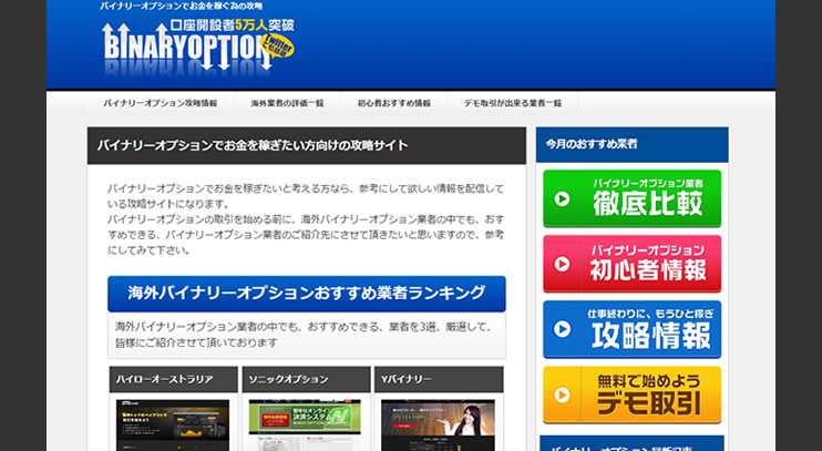 バイナリーオプションでお金を稼ぐ攻略サイト