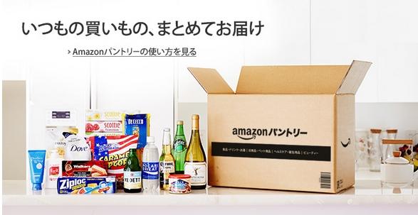 Amazonがネットスーパーに参入