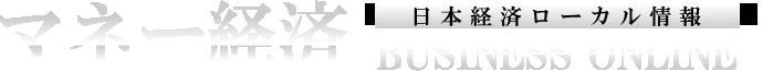 マネー経済.com