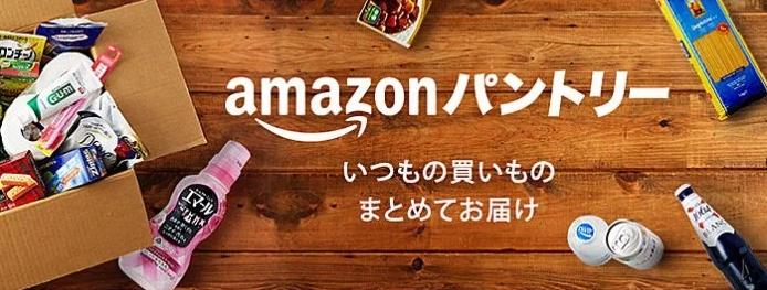 Amazonのネットスーパーの詳しい内容