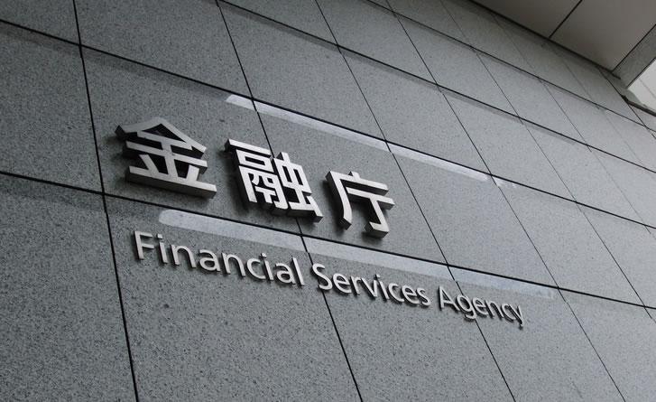 金融庁の規制