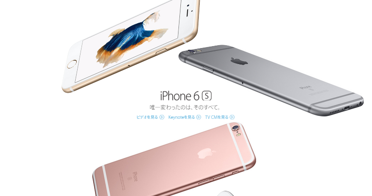 iPhone6sの機種価格を確認