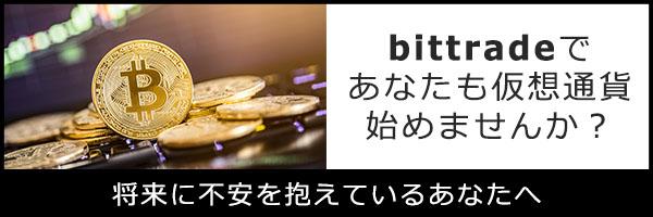 仮想通貨bittrade